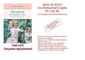 Печат на книга А5 формат